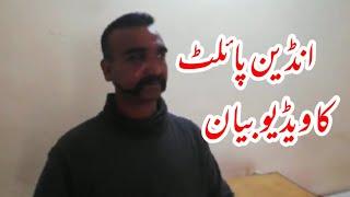 #PakistanStrikesBack #indian_pilot_arrested #Evedance #Abhinandan پکڑے جانے والےانڈین پائلٹ کا بیان