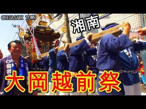 30年  茅ケ崎市「祝」大岡越前祭 「出発」神輿五基立派な渡御です。