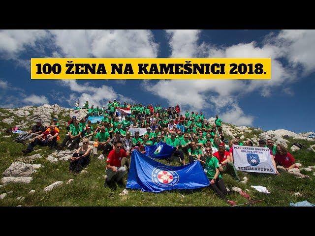100 žena na Kamešnici 2018.