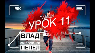 Танец под музыку  Влад Соколовский пепел клип | новинка