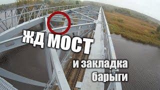 VLOG: Мост в Югле. Тайная закладка барыги. Руф и сталк