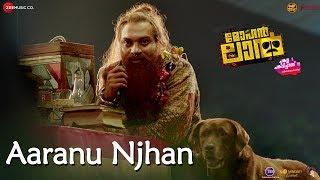 Aaranu Njhan Mohanlal | Manju Warrier & Indrajith Sukumaran | Soubin Shahir | Sajid Yahiya