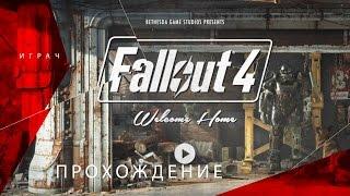 Прохождение Fallout 4 Часть 5 Ядерная месть