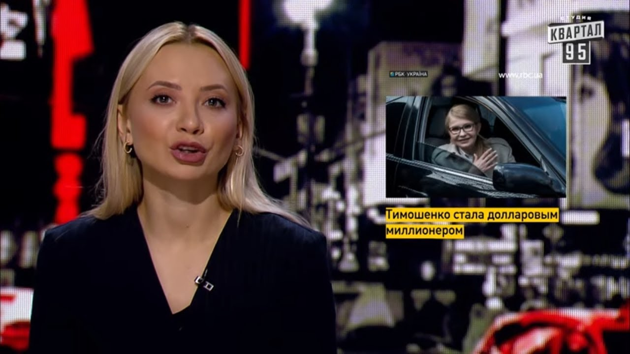 Новий ЧистоNews от (07.05.2020) Тимошенко в черговий раз стала мільйонеркою