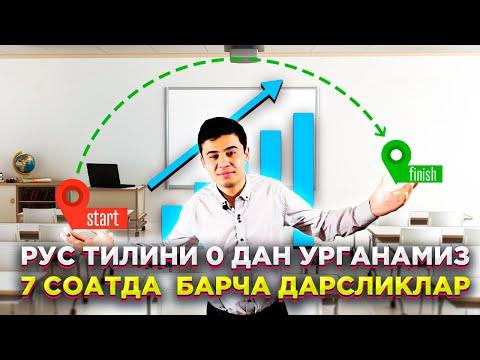 Rus tili grammatikasi 7 soat ichida | +79201951020 +79607177757