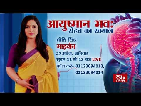 Teaser - 01: Ayushman Bhava: Migraine   माइग्रेन   Sat - 11am