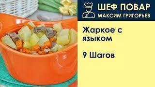 Жаркое с языком . Рецепт от шеф повара Максима Григорьева
