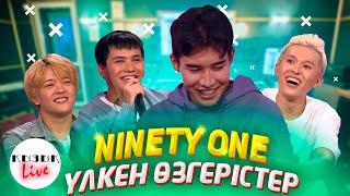NINETY ONE - Толық Интервью - Қызық LIVE