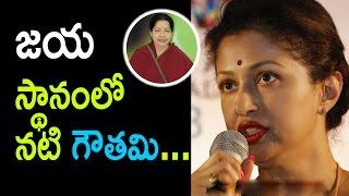 Actress Gowthami Coming Politics || జయ స్థానంలో నటి గౌతమి || Cinema Politics