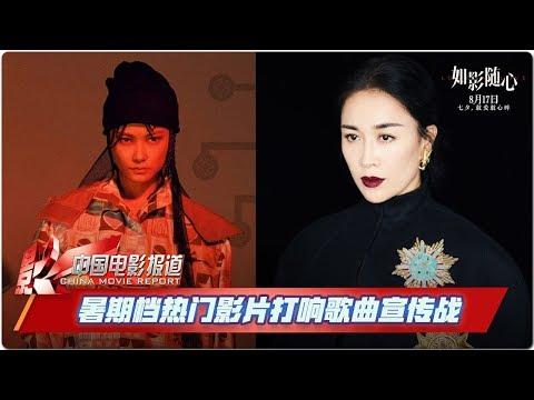 暑期档热门影片打响歌曲宣传战【中国电影报道 | 20180708】