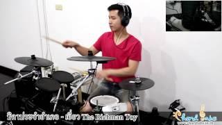 ธิดาประจำอำเภอ เอี่ยว The Richman Toy Drum Demonstration by www.chordtabs.in.th