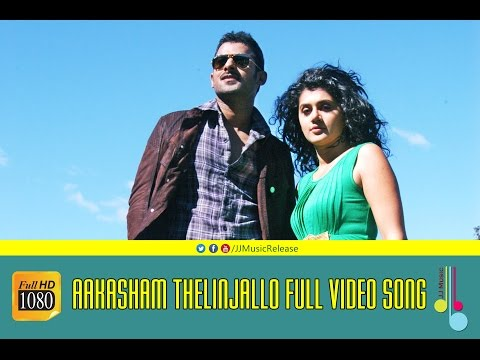 Aakasham Thelinjallo Full Video Songᴴᴰ - Mr.Perfect Malayalam (2016) | Prabhas.KajalAgarwal,Dsp