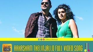 Aakasham Thelinjallo Full Video Songᴴᴰ - Mr.Perfect Malayalam (2016)   Prabhas.KajalAgarwal,Dsp