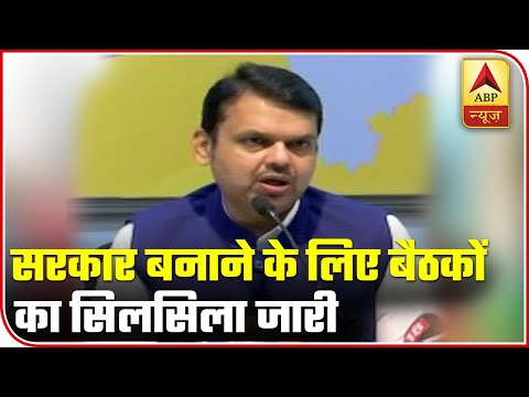 Series Of Meetings Underway In BJP And Shiv Sena Over Govt Formation   ABP News