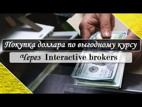 Покупка доллара по выгодному курсу / Interactive Brokers