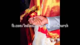 malankara orthodox wedding songs - വിവാഹകൂദാശയിലെ ഒരു മനോഹരമായ ഗീതം