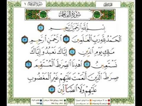 تحميل المصحف كامل بصوت الشيخ ناصر القطامي mp3