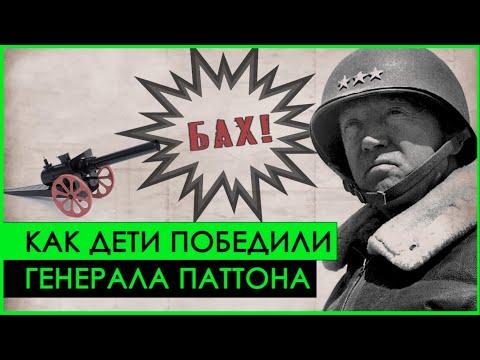 ХЛОПУШКА, которая ОСТАНОВИЛА генерала Паттона | Вторая Мировая Война