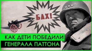 ХЛОПУШКА, которая ОСТАНОВИЛА генерала Паттона   Вторая Мировая Война