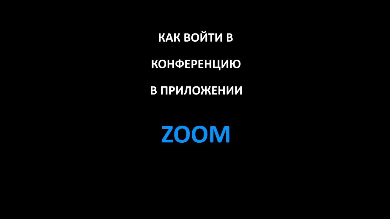 Как войти в конференцию Zoom, как включить звук в Зум ...