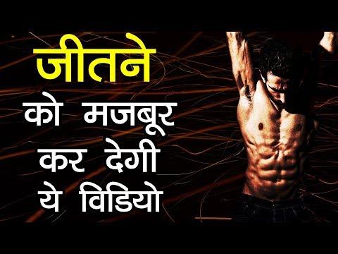 Motivational Video (Hindi)