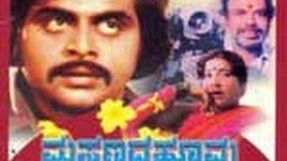 Masanada Hoovu – ಮಸಣದ ಹೂವು | Full Kannada Movie | Ambarish Kannada Movies Full | Jayanthi