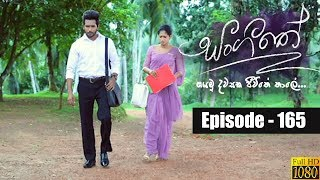 Sangeethe | Episode 165 27th September 2019 Thumbnail