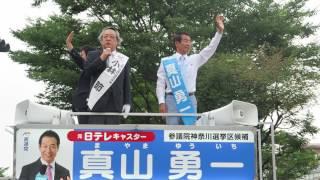 20160629小林節氏 が真山勇一の応援に来てくれました