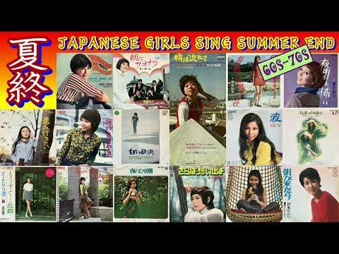 V.A. / 夏の終わりに聴きたい昭和40年代J-POPクラシック16曲 (16 Japanese Girls Sing SUMMER END Late 60s-Early 70s) 昭和96年