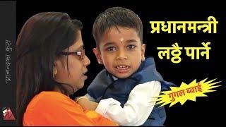 प्रधानमन्त्रिलाई आश्चर्यचकित पार्ने गुगल ब्वाइ - Google Boy Aditya Dahal