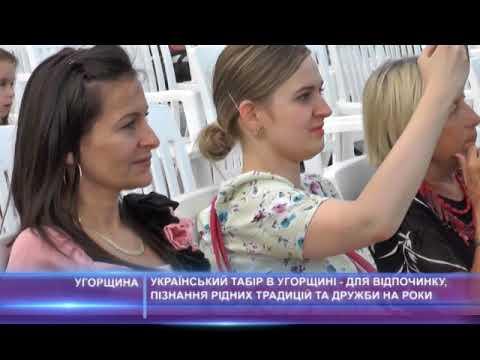 Український мовний табір в Угорщині 2018