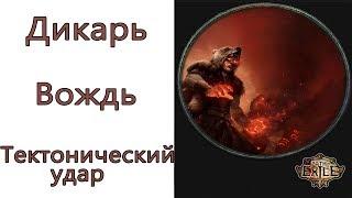 Path of Exile: (3.7) Дикарь - Вождь - Тектонический удар (Tectonic Slam)