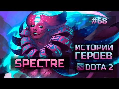 видео: История dota 2: spectre, Спектра
