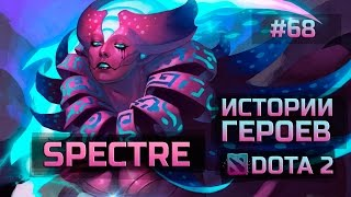 История Dota 2: Spectre, Спектра