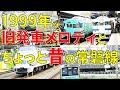 16 ちょっと昔の常磐線 Part1 北千住旧発車メロディー収録【1999年】