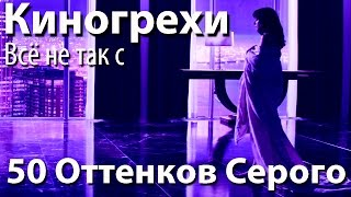 """Киногрехи. Всё не так с фильмом """"Пятьдесят Оттенков Серого"""" (rus vo)"""