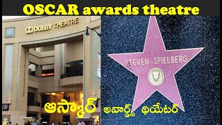 Hollywood Walk  of Fame   Dolby Theatre for Oscar awards   హాలీవుడ్ వాక్ అఫ్ ఫేమ్