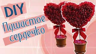Подарки на 14 февраля своими руками. Пушистое сердце из гофрированной бумаги супер идея подарка