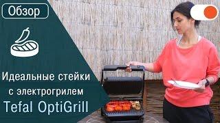 Электрогриль Tefal OptiGrill: идеальные стейки любой прожарки