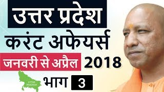 Uttar Pradesh Current Affairs 2018 January to April Set 3 - UP PCS, UP Police, Patwari, UPPSC exams