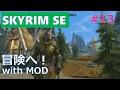 #13【SKYRIM】冒険へ! with MOD 『拠点の進捗~ヴァルトヘイム砦』《 Progress of My base - Valtheim Towers 》