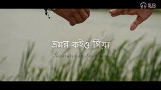 Bhromor Koiyo Giya | Prakton | Sudarshan ft.Anirban & Taita | cover