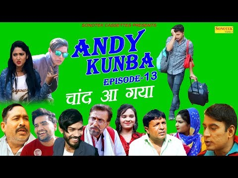 Haryanvi Webseries | ANDY KUNBA | Episode 13 : चाँद आ गया || Deepak Mor, Miss ADA || Comedy