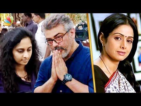 Ajith and Shalini visit Sridevi's house to meet Boney Kapoor family | Latest Tamil Cinema News