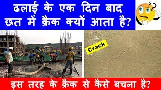 Why RCC Slab Crack after one day of Casting? Dhalayi ke ek din baad chhat me crack kyo aata hai?