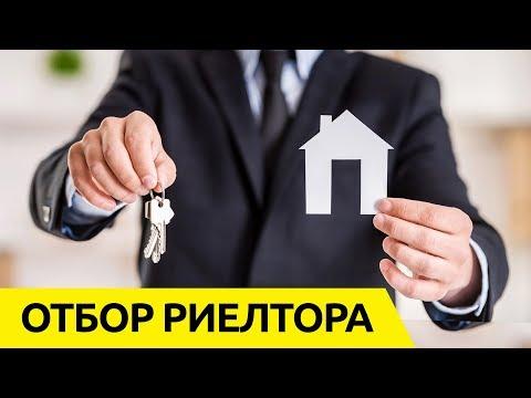 Как Выбрать Агентство Недвижимости или Риелтора. 5 способов.