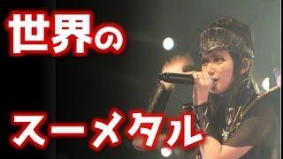 【BABYMETAL】スーメタルがメタルヴォーカリスト4位に!! thumbnail
