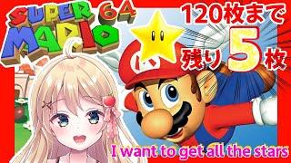 【マリオ 3Dコレクション】初スーパーマリオ64!スター120枚達成!完全クリア!!!【方言Vtuber/りとるん】