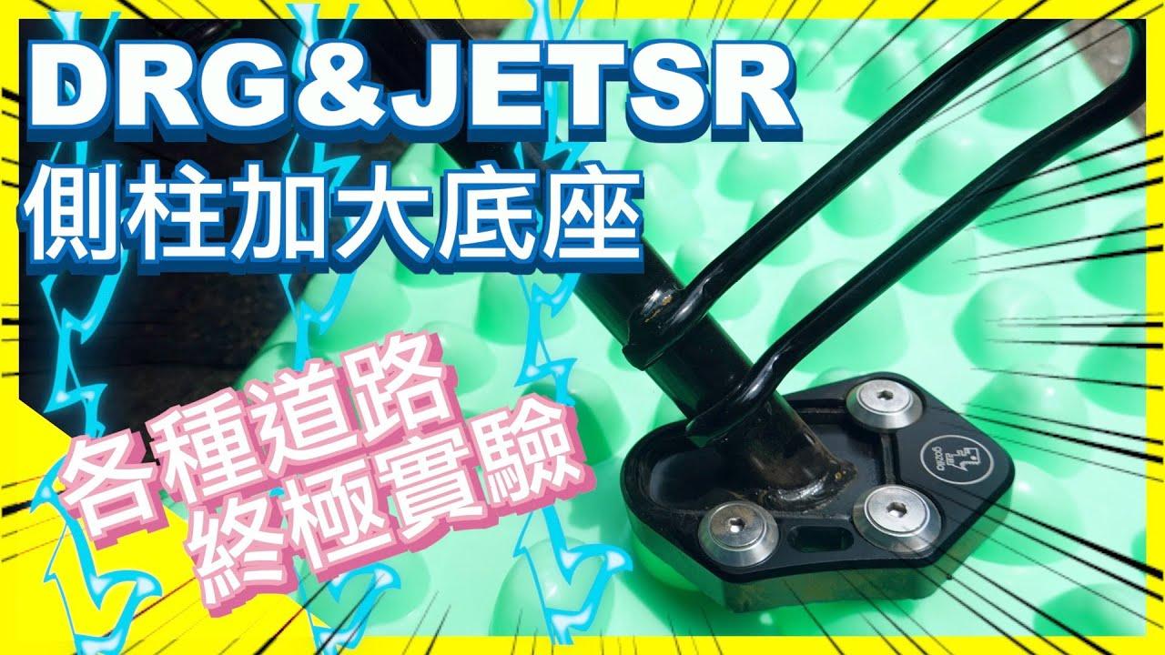DRG 158 & Jet SR穿新鞋~側住加大真的有用嗎!?按摩步道、水溝蓋、砂石路、各種路面終極實測給你看!