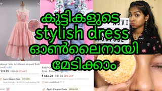 Firstcry haul|how to buy Affordable kids dresses online in malayalam|Instagram shopping|sviMalayalam